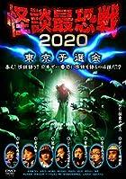 怪談最恐戦2020 東京予選会 ~集え!怪談語り!!日本で一番恐い怪談を語るのは誰だ!?~