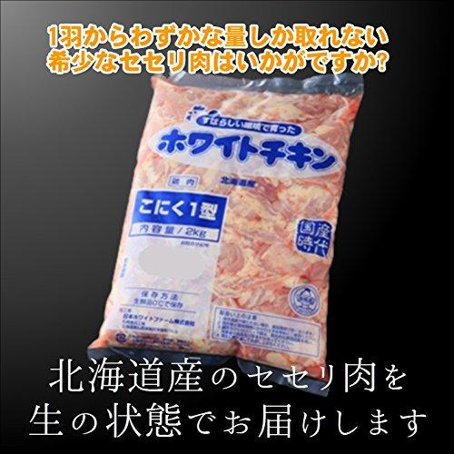 『特価』北海道産 若鶏セセリ肉(生 こにく1型) 10kg【今ならおまけで2kgサービスの12kgでお届け!】 合計12kg!