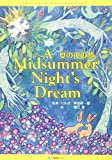 夏の夜の夢 A Midsummer Night's Dream(英語・日本語CD付き) (Get on target)