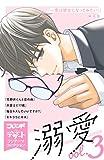 溺愛 別フレ×デザートワンテーマコレクション vol.3 (デザートコミックス)