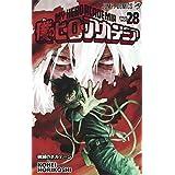 僕のヒーローアカデミア コミック 1-28巻セット
