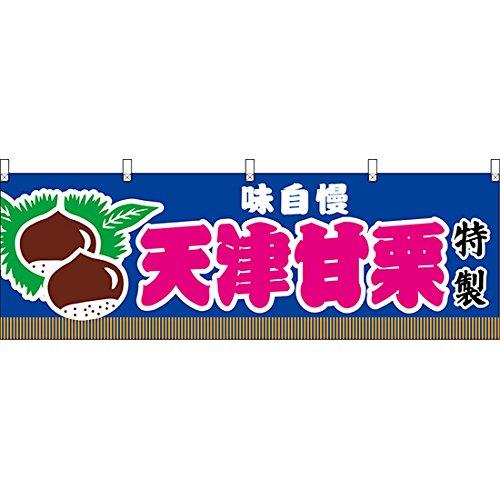 横幕 天津甘栗 青 JY-352【宅配便】 [並行輸入品]