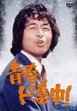 青春ド真中![DVD]