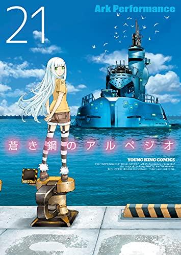 蒼き鋼のアルペジオ(21) (ヤングキングコミックス) Kindle版