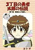 3丁目の勇者太郎の伝説第1巻勇者なんて嫌だ。