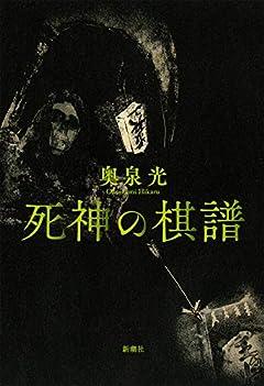 おもしろすぎる将棋ミステリー〜奥泉光『死神の棋譜』