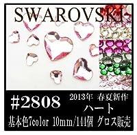 〈UVクラフトレジン〉 SWAROVSKI #2808 ハート 基本カラー系 10mm/1グロス フラットバック グロス ライトローズ
