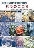 バラのこころ No.153: (Rose Wisdom) 2019年冬 電子書籍版 バラ十字会日本本部AMORC季刊誌