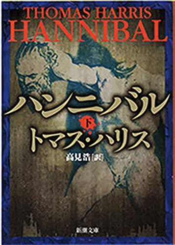 ハンニバル(下)(新潮文庫)