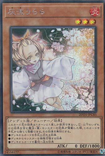 遊戯王 20TH-JPC85 灰流うらら (日本語版 シークレットレア) 20th ANNIVERSARY LEGEND COLLECTION