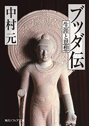 ブッダ伝 生涯と思想 (角川ソフィア文庫)