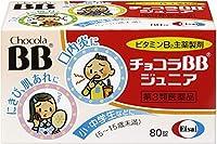【第3類医薬品】チョコラBBジュニア 80錠 ×6