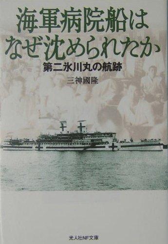 海軍病院船はなぜ沈められたか―第二氷川丸の航跡 (光人社NF文庫)