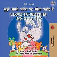 I Love to Sleep in My Own Bed (Hindi English Bilingual Book for Kids): l (Hindi English Bilingual Collection)