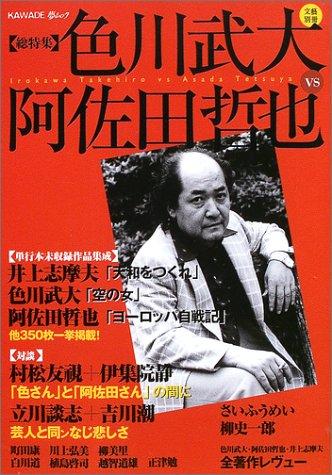色川武大vs阿佐田哲也―総特集 (KAWADE夢ムック)