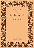 憂愁夫人 (岩波文庫 赤 446-1)