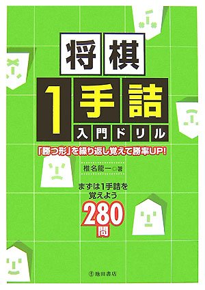 将棋1手詰入門ドリル-「勝つ形」を繰り返し覚えて勝率UP! (池田書店 将棋シリーズ)