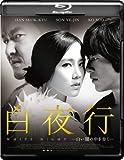 白夜行ー白い闇の中を歩くー [Blu-ray] image