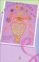 マイ・バレンタイン2004―愛の贈りもの