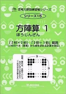 方陣算 1―「2桁×2桁」「3桁÷1桁」範囲 (サイパー思考力算数練習帳シリーズ)