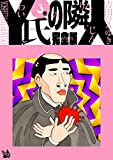 Y氏の隣人 完全版 3巻