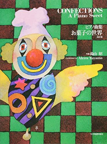 ピアノ曲集 お菓子の世界 改訂版