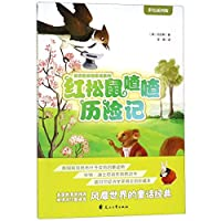 The Adventures of Chatterer the Red Squirrel (Chinese Edition)