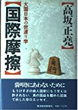国際摩擦―大国日本の世渡り学