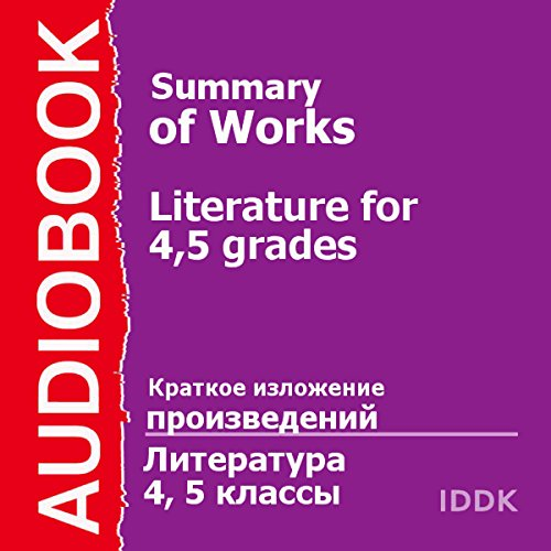 Literature for Grades 4 and 5: Summary of Works [Russian Edition] audiobook cover art