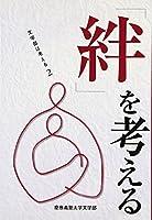 「絆」を考える―文学部は考える〈2〉 (極東証券株式会社寄附講座)