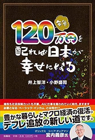 毎年120万円を配れば日本が幸せになる