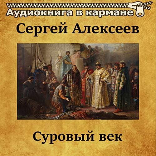Аудиокнига в кармане & Владимир Левашов