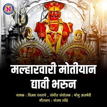 Malharvari Motiyan Dyavi Bharun
