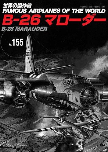 Mirror PDF: 世界の傑作機No.155 Bー26マローダー (世界の傑作機 NO. 155)