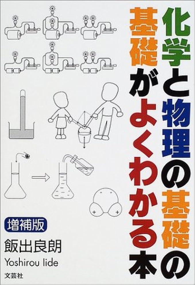 はちみつステップ消費する化学と物理の基礎の基礎がよくわかる本