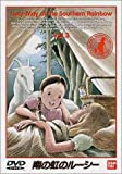 南の虹のルーシー(3)[DVD]