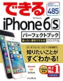 できるiPhone 6s パーフェクトブック 困った!&便利ワザ大全 iPhone 6s/6s Plus対応 できるシリーズ