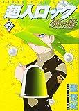 超人ロック 鏡の檻 2巻 (ヤングキングコミックス)