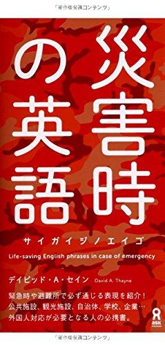 災害時の英語 (アスク出版)