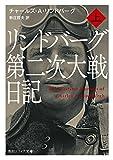 リンドバーグ第二次大戦日記 上 (角川ソフィア文庫)
