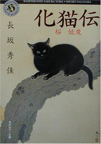 化猫伝―桜・妖魔 (角川ホラー文庫)