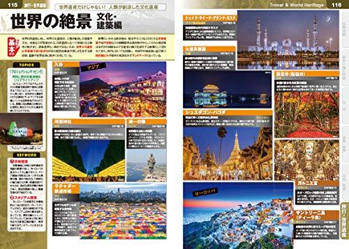 昭文社『なるほど知図帳世界2020ニュースと合わせて読みたい世界地図』