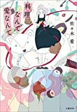 料理なんて愛なんて (文春e-book)