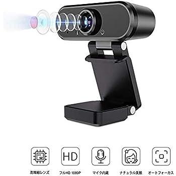 1080P HD Webカメラ, マイク内蔵 オートフォーカス 90°画角 ウェブカメラ 広角 ユーチューバーライブ 在宅勤務 動画配信 ゲーム実況 ビデオ会議 ネット授業 カメラ 1年間メーカー保証