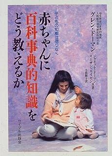 赤ちゃんに百科事典的知識をどう教えるか―子どもの知能は限りなく