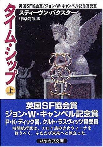 タイム・シップ〈上〉 (ハヤカワ文庫SF)の詳細を見る