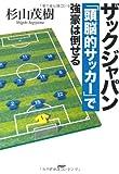 ザックジャパン 「頭脳的サッカー」で強豪は倒せる