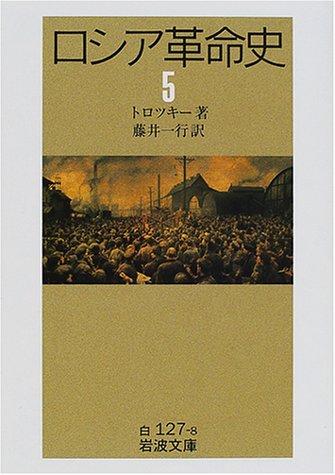 ロシア革命史〈5〉 (岩波文庫)