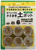 サカタのタネ ジフィーガーデン 水でふくらむタネまき土ポット 42mm 12個入 茶色