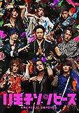 舞台「八王子ゾンビーズ」 [DVD] image